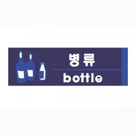 병류(bottle/U-2822) 기타표지판