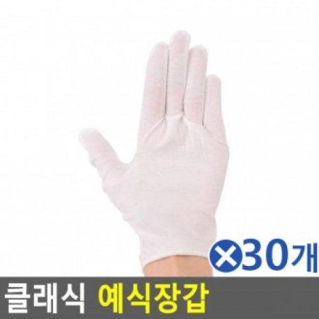 (30개묶음)클래식 예식장갑 2p M사이즈 예식용장갑