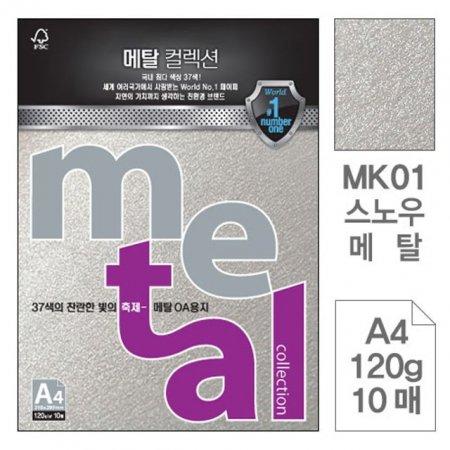 메탈OA용지 MK01 스노우메탈 A4 120g 10매입 5개