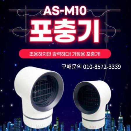 가정용 업소용 모기 파리 해충 포충기 AS-M10