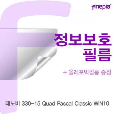 레노버 330-15 Quad Pascal Classic WIN10용 정보보호필름