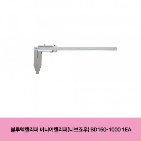 블루텍캘리퍼 버니어캘리퍼(니브죠우) BD160-1000 1EA