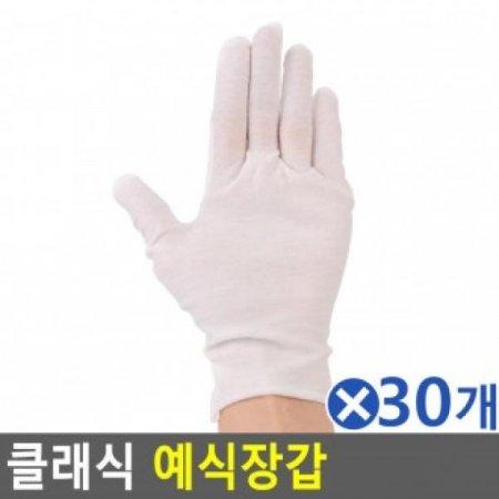 (30개묶음)클래식 예식장갑 2p L사이즈 행사장갑