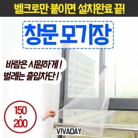 창문모기장 벌레출입차단 150X200