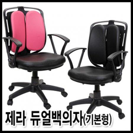 듀얼등받이 제라 기능성의자(기본형) 사무용의자 학생용의자 책상의자 컴퓨터의자 중역의자