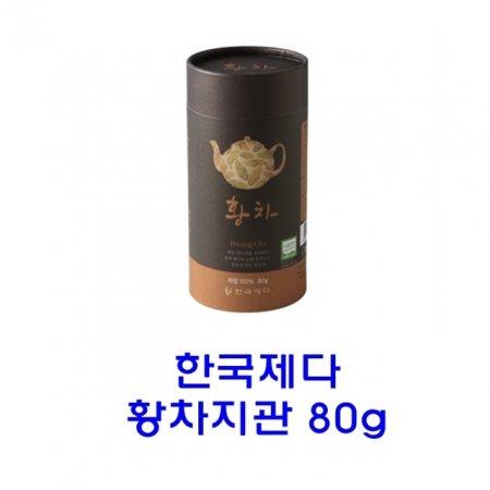 한국제다 황차지관 80g