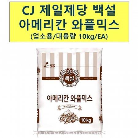 아메리칸 와플 믹스 백설 10kg 대용량 파우더 가루