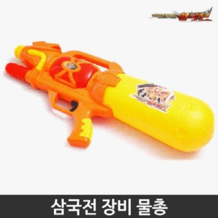 삼국전 장비 물총 수영장 장난감 여름 물놀이용품