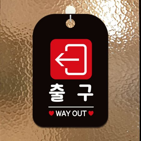 출구 WAYOUT 좌측-음각 사각안내판 알림판 블랙