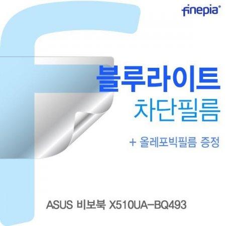 ASUS 비보북 X510UA-BQ493용 Bluelight Cut필름