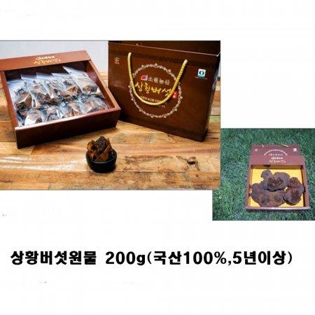 상황버섯원물 200g 홍콩수출 MBC방영 창녕군특산물