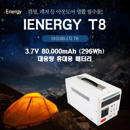 아이에너지 T8 80000mAh296WAC220V출력