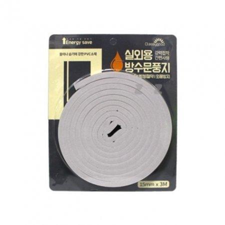실외용 방수 문풍지 방음 외풍방지 냉난방절약