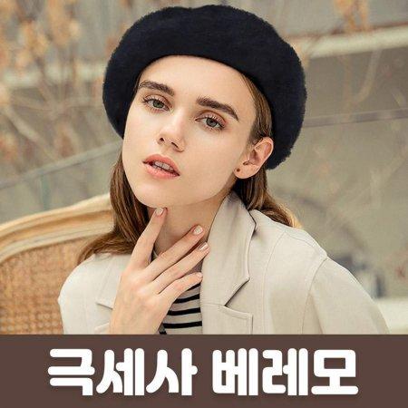 가을 겨울 여성 여자 모자 털 앙고라 베레모