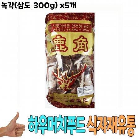 식자재 식재료 유통 도매) 녹각(삼도 300g) x5개