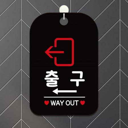 출구 WAYOUT 좌측-양각 사각안내판 알림판 블랙