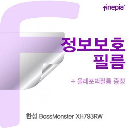 한성 BossMonster XH793RW Privacy정보필름