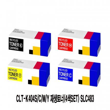 CLT-K404S/C/M/Y 재생토너(4색SET) SLC483