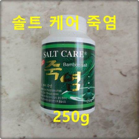 솔트 케어 죽염(구강양치 피부맛사지 음식 조리시)