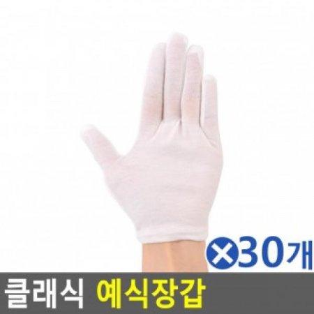 (30개묶음)클래식 예식장갑 2p S사이즈 행사장갑