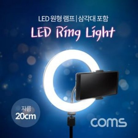 Coms LED 라이트 링형8형 원형 램프 조명 삼각대포함