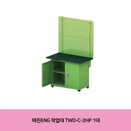 태진ENG 작업대 TWD-C-2HP 1대