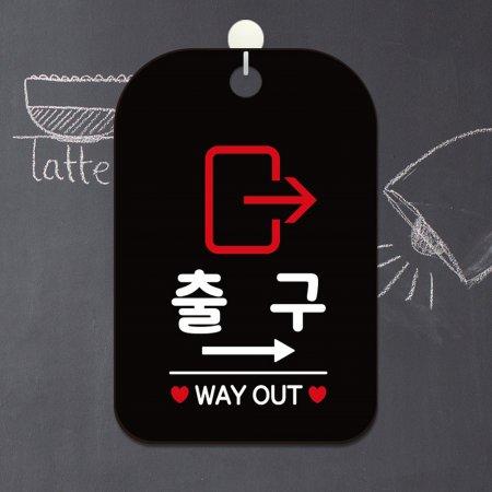 출구 WAYOUT 우측-양각 사각안내판 알림판 블랙