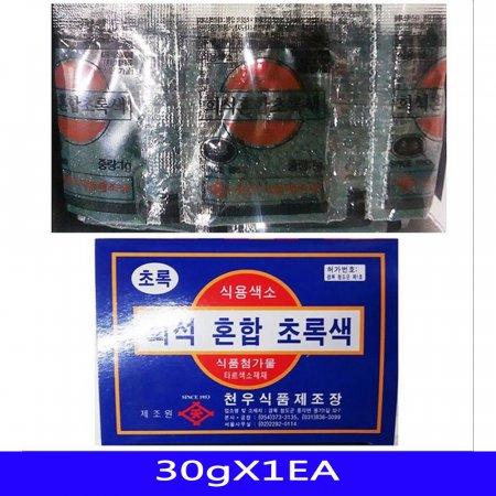 초록 식용색소 식품첨가 음식재료 천우 30gX1EA