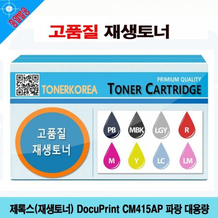제록스(재생토너) DocuPrint CM415AP 파랑 대용량