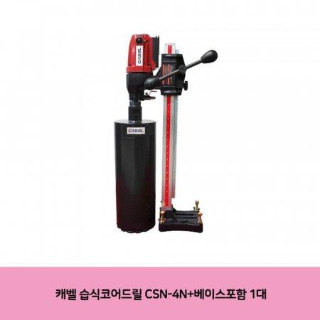 캐벨 습식코어드릴 CSN-4N베이스포함 1대