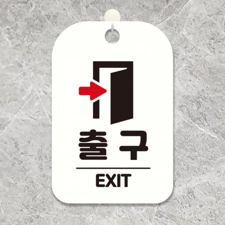 출구 EXIT 볼드 사각안내판 알림판 화이트