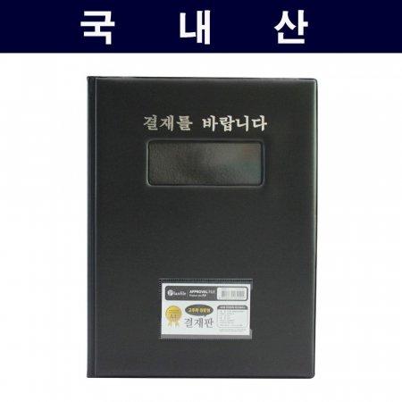 고주파 창문형 결재판(A4) 45개-인쇄가능