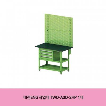태진ENG 작업대 TWD-A3D-2HP 1대