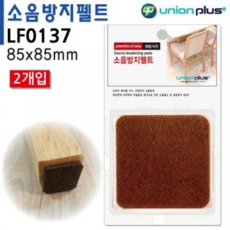 유니온 소음방지 펠트  사각패드 (2PCS) (85x85mm) (LF0137)