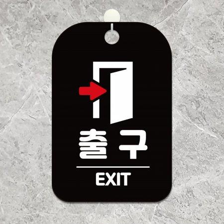출구 EXIT 볼드 사각안내판 알림판 블랙