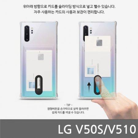 LG V50S B슬라이드 범퍼 젤리케이스 V510