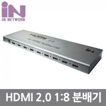 HDMI 2.0V 1X8 분배기 4K2K 60Hz HDR EDID 20HD108
