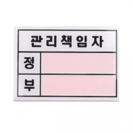 관리 책임자(U-2800) 기타표지판