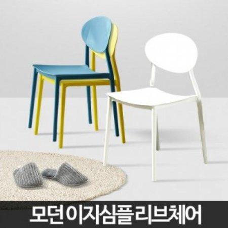 리브체어 보조 의자 간이 미니 인테리어 플라스틱