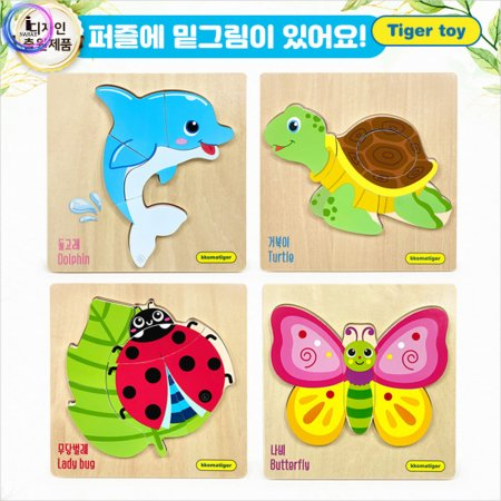 h05 티거원목퍼즐 - 바다&곤충4p ( 퍼즐조각4cm이상 )