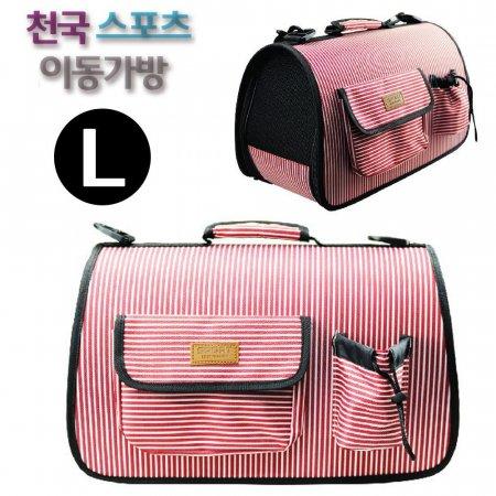 천국 스포츠 강아지 이동가방 줄무늬 (L) (핑크)