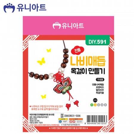 (DIY.591) 전통 나비매듭 목걸이만들기 (5개 묶음)