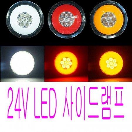24V LED 테일 램프 데루등 원형 면발광 안전 유도 D