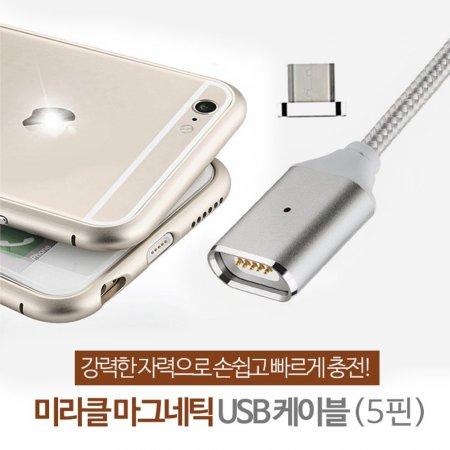 할인 미라클 마그네틱 USB 케이블(5핀) 핸드폰 충전