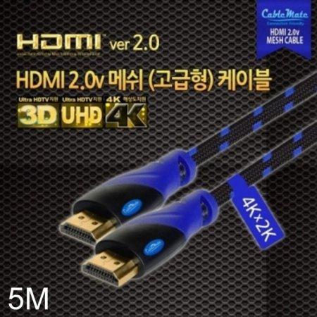 HDMI 2.0v 메쉬 고급형 케이블 5미터