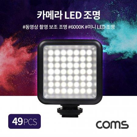 Coms 카메라 LED 조명 / 동영상 촬영 방송 보조 조명