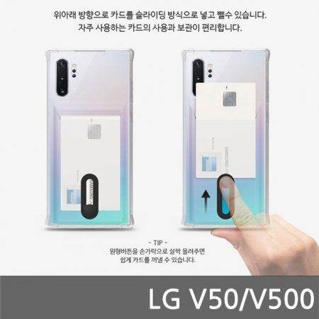 LG V50 B슬라이드 범퍼 젤리케이스 V500
