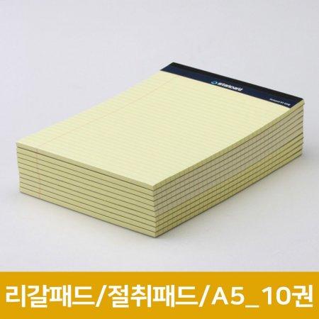 리갈 패드 절취 노트 유선 메모 지 옐로우 A5 10개