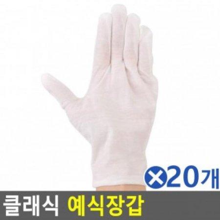 (20개묶음)클래식 예식장갑 2p XL사이즈 결혼식장갑