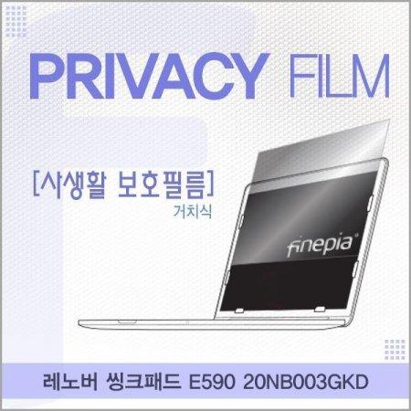 레노버 E590 20NB003GKD 거치식 정보보호필름